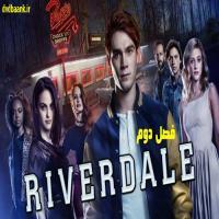 سریال Riverdale دو فصا (پایان فصل 2)