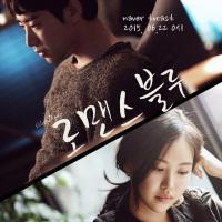 سریال کره ای آبی عاشقانه