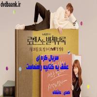 سریال کره ای عشق یه کتابچه راهنماست