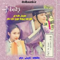 سریال کره ای گو هه ریونگ مورخ تازه کار
