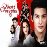 سریال تایلندی جذابیت مکار