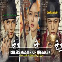 سریال کره ای پادشاه : صاحب ماسک