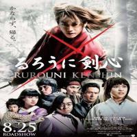 فیلم ژاپنی Rurouni Kenshin