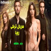 سریال ترکی رویا