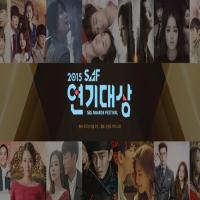 جشنواره  SBS Drama Awards 2015