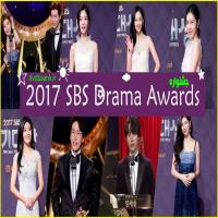 جشنواره 2017 SBS Drama Awards