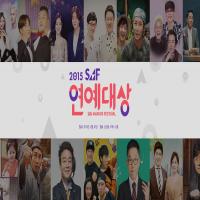 جشنواره SBS Entertainment Awards 2015