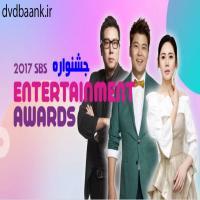 جشنواره SBS Entertainment Awards 2017
