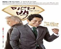 سریال کره ای Mr Back