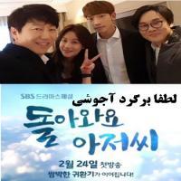 سریال کره ای لطفا برگرد آجوشی