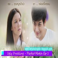 سریال تایلندی جوج اردک زشت : مسابقه عالی