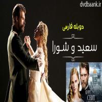 سریال ترکی سعید و شورا (دوبله فارسی)