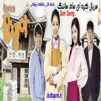سریال کره ای سام سائنگ