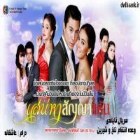 سریال تایلندی وعده انتقام تلخ و شیرین