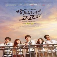 سریال کره ای تشویق کن