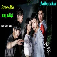 سریال کره ای نجاتم بده