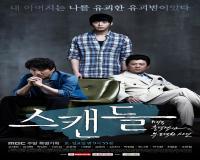 سریال کره ای رسوایی