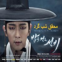 سریال کره ای محقق شب گرد