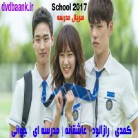 سریال کره ای مدرسه 2017