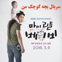 سریال کره ای بچه کوچک من