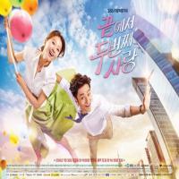 سریال کره ای عشق یکی مانده به آخر