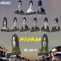 سریال کره ای راز مادر