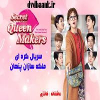 سریال کره ای ملکه سازان پنهان