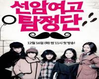 سریال کره ای دبیرستان دختران محققان سئونام
