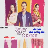 سریال ترکی عاشق چکارا که نمیکنه