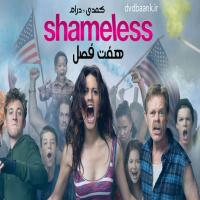 سریال Shameless هفت فصل