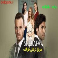 سریال ترکی شرافت(دوبله فارسی)