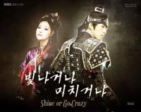 سریال کره ای بدرخش یا دیوانه شو