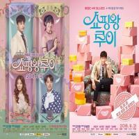 سریال کره ای پادشاه خرید لویی