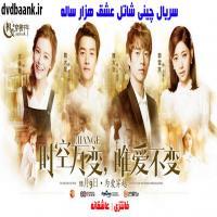 سریال چینی شاتل عشق هزار ساله