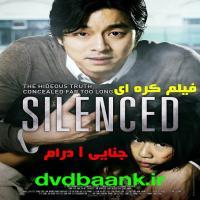 فیلم کره ای Silenced