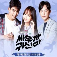 سریال کره ای ارواح بیایید مبارزه