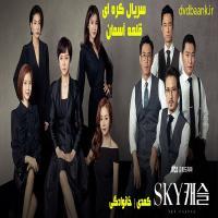 سریال کره ای قلعه آسمان