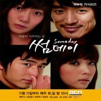 سریال کره ای یک روزی