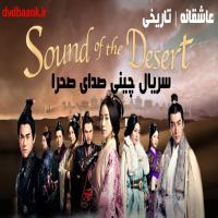 سریال چینی صدای صحرا