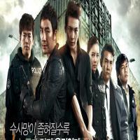 فیلم کره ای Special Investigation Unit