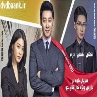 سریال کره ای بازرس ویژه کار آقای جو