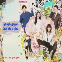 سریال کره ای بهار در راه است