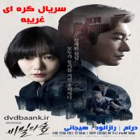 سریال کره ای غریبه
