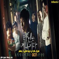 سریال کره ای غریبه هایی از جهنم