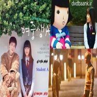 فیلم کره ای Student A