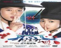 سریال رسوایی سونگ کیو