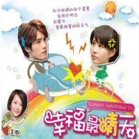 سریال تایوانی شادی آفتابی