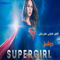 سریال Supergirl دوفصل