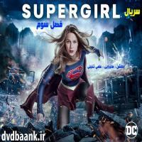 سریال Supergirl سه فصل (پایان فصل 3)
