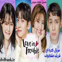 سریال کره ای شریک مشکوک